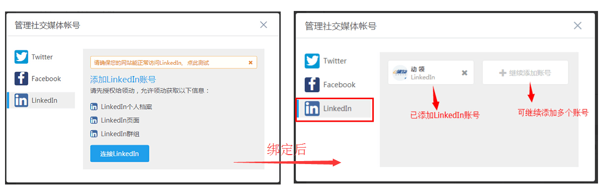 LinkedIn账号绑定