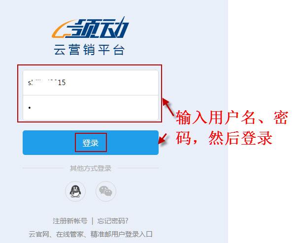 输入用户名 密码然后登录